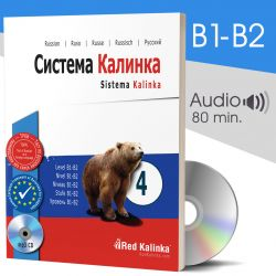 Sistema Kalinka - Textbook 4 - Level B1-B2 (paper)