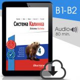 Sistema Kalinka - Textbook 4 - Level B1-B2 (ebook)
