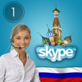 1 Russian lesson via Skype