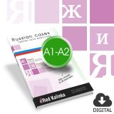 Russian cases (beginner): tables and exercises. Level A1-A2