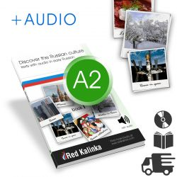 PAPER BOOK: Discover Russian culture + audio: Level A2 Book 1