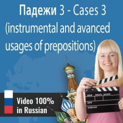 Intensive lesson in Russian: Cases III - Падежи 3 (Instrumental and advanced usages of prepositions)