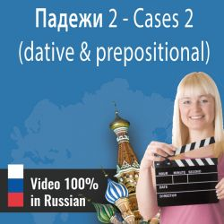 Intensive lesson in Russian: Cases II - Падежи 2 (Dative and Prepositional)