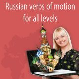 Intensive lesson: Russian verbs of motion for all levels