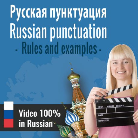 Intensive lesson in Russian: Русская пунктуация (Russian punctuation)