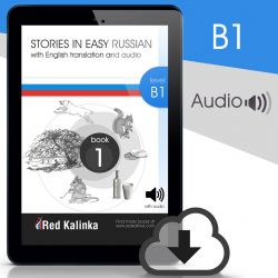 Russian stories with audio: Level B1 Book 1
