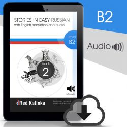 Russian stories with audio: Level B2 Book 2