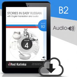 Russian stories with audio: Level B2 Book 4 (ebook)
