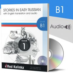 PAPER BOOK: Russian stories with audio: Level B1 Book 1