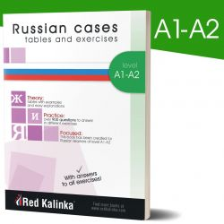 PAPER BOOK: Russian cases (beginner): tables and exercises. Level A1-A2
