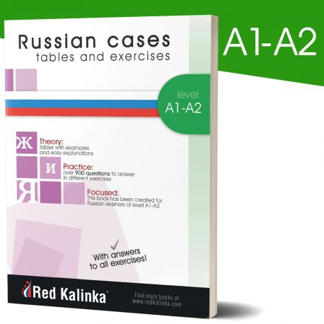 Russian cases (beginner): tables and exercises. Level A1-A2 (paper)