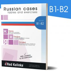 PAPER BOOK: Russian cases (intermediate - advanced): tables and exercises. Level B1-B2