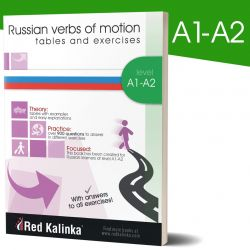 PAPER BOOK: Verbs of motion (beginners): tables and exercises. Level A1-A2