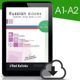 Russian cases (beginner): tables and exercises. Level A1-A2 (ebook)
