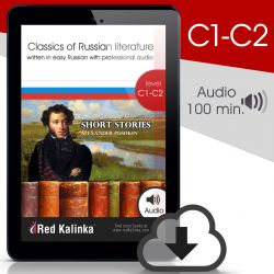 Classics in easy Russian - Alexander Pushkin: Short Stories (ebook)