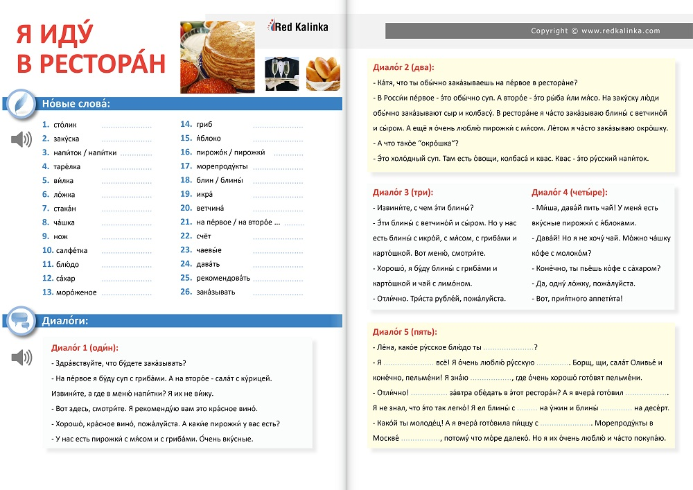 Russian course sample