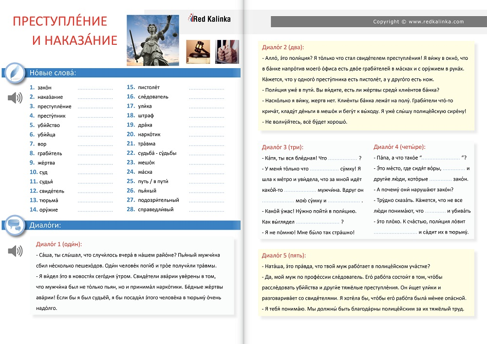 Sample of Russian Course